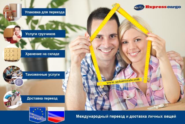 Переезды, перевозки Европа и Россия