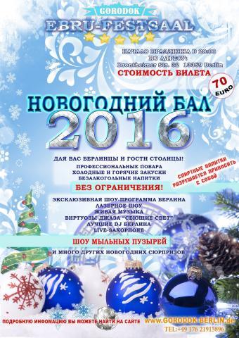 Отпраздновать Новый год в Берлине,Russisches Silvester in Berlin