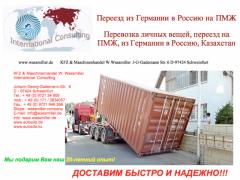 Перевозка Личных Вещей, переезд, на ПМЖ, в Россию, Казахстан