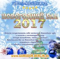 Где праздновать Новый год в Берлине